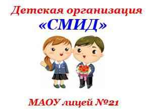 Эмблема ДО СМИД